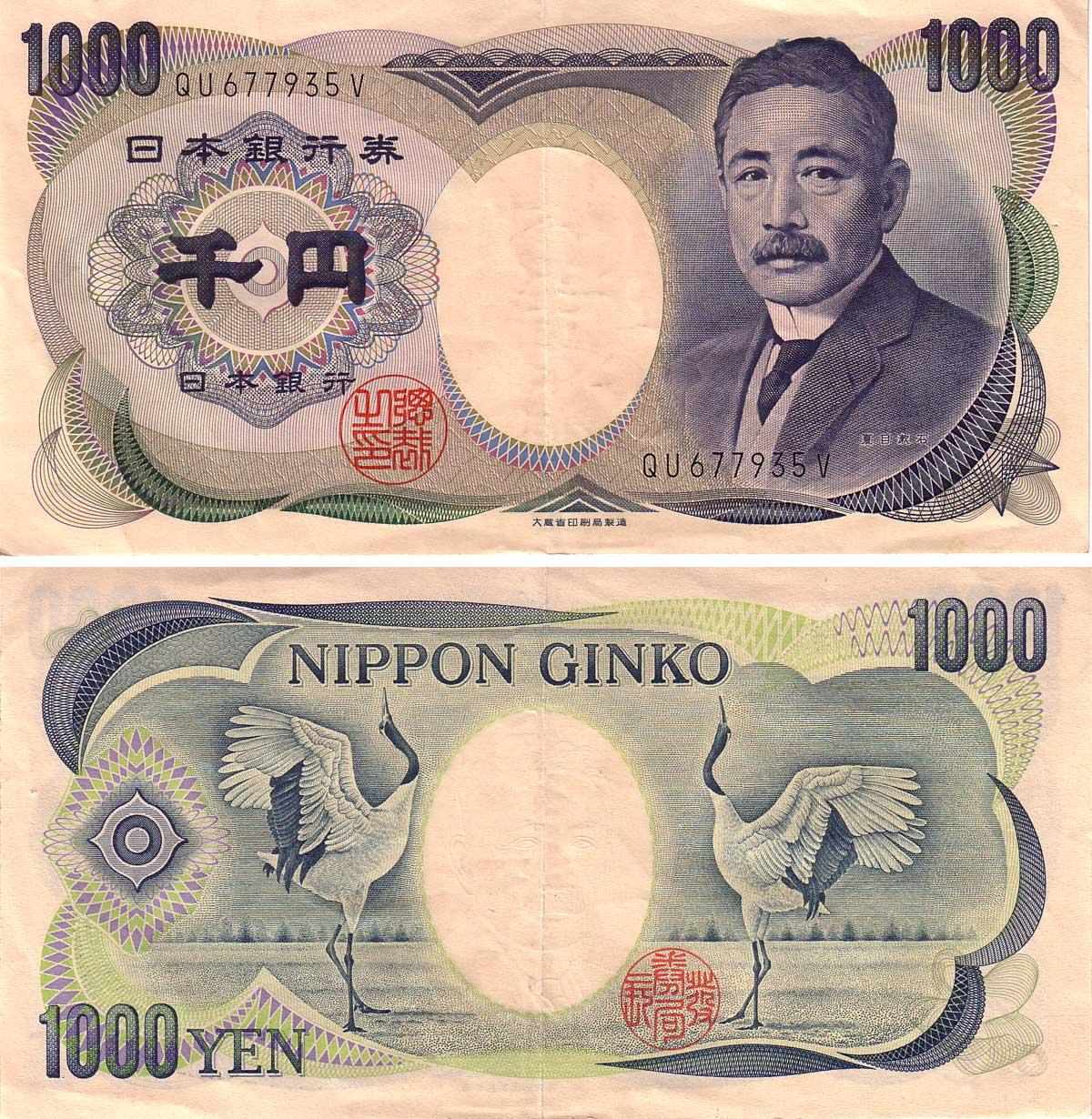 Natsume Soseki yen